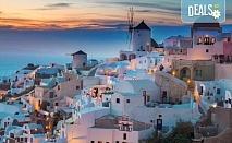 Екскурзия до Атина и о. Санторини в период по избор! 4 нощувки и закуски в хотели 2/3*, транспорт и програма!