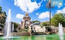 Екскурзия до Барселона и Средиземноморието през септември! 9 нощувки със закуски в хотели 2/3*, транспорт, водач и програма!