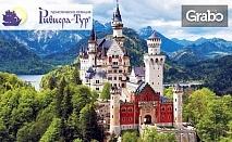 Екскурзия до Баварските замъци в Залцбург, Мюнхен и Инсбрук! 5 нощувки със закуски и транспорт