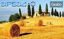 Екскурзия до Болоня, Флоренция, Рим, Сиена и Триест през Юли! 6 нощувки със закуски и транспорт