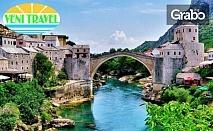 Екскурзия до Босна и Херцеговина! 3 нощувки със закуски, транспорт и посещение на Босненските пирамиди