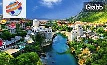 Екскурзия до Босна и Херцеговина и Сърбия! 2 нощувки със закуски, плюс транспорт