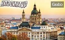 Екскурзия до Будапеща! 2 нощувки със закуски, плюс транспорт и възможност за посещение на Виена