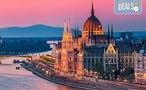 Екскурзия до Будапеща и Прага, на дата по избор, със Запрянов Травел! 3 нощувки със закуски в хотели 3*, транспорт и панорамна обиколка на Будапеща
