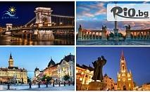Екскурзия до Будапеща, Виена и Нови Сад през Септември! 2 нощувки със закуски + автобусен транспорт, от Еко Тур Къмпани