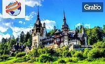 Екскурзия до Букурещ и Синая през Май или Юни! 2 нощувки със закуски и транспорт