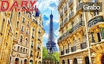 Екскурзия до Централна Европа и Париж през Август! 6 нощувки със закуски, плюс самолетен транспорт
