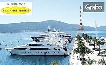 Екскурзия до Черна гора! 5 нощувки със закуски и вечери, плюс транспорт и възможност за посещение на Дубровник