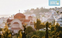 Екскурзия за 2 дни - на разходка и шопинг в Солун и на плаж на Дойранското езеро! 1 нощувка, закуска и вечеря, 1 обяд с жива музика, транспорт и водач