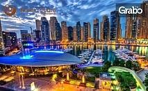 Екскурзия до Дубай през Април! 4 нощувки със закуски в хотел 4*, плюс самолетен билет