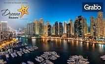 Екскурзия до екзотичен Дубай! 7 нощувки със закуски, плюс самолетен билет и летищни такси