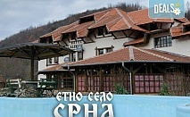 Екскурзия до Етно село Срна, Сърбия през септември: 1 нощувка със закуска и вечеря, плюс транспорт от агенция