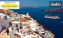 Екскурзия до Гърция! Нощувка със закуска и круиз из гръцките острови с 3 All Inclusive нощувки, плюс транспорт