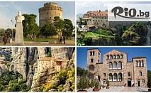 Екскурзия до Гърция с посещение на Солун и Метеора! 2 нощувки със закуски + транспорт за 125лв, от ТА Поход