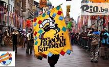 Екскурзия до Хърватска за карнавала в Риека - 2 нощувки със закуски и транспорт - за 199лв на човек, от ТА Глобул Турс