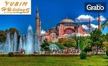 Екскурзия до Истанбул за Фестивала на лалето! 2 нощувки със закуски, плюс транспорт