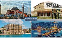 Екскурзия до Истанбул! 2 нощувки, закуски, транспорт с всички такси + БОНУС: посещение на Одрин, от Дениз Tравел