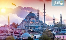 Екскурзия до Истанбул и Одрин през август: 2 нощувки със закуски, транспорт и водач oт Комфорт Травел!