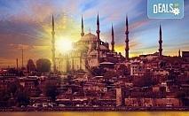 Екскурзия до Истанбул и Одрин през май или юни: 2 нощувки със закуски в Hotel Vatan Asur 4* и тарнспорт от Комфорт Травел!