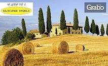 Екскурзия до Италия и Хърватия! 4 нощувки със закуски и транспорт