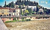 Екскурзия до Италия в началото на май с Амадеус 7! 5 нощувки със закуски в хотел 3*, транспорт и програма във Венеция, Верона, Бари, Алберобело