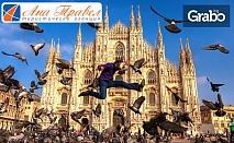Екскурзия до Италия през Август или Септември! 3 нощувки със закуски и транспорт