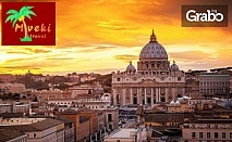 Екскурзия до Италия, Швейцария, Австрия, Германия, Сан Марино и Словения! 8 нощувки със закуски, плюс транспорт