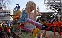 Екскурзия за карнавала в Ксанти с нощувка в Керамоти осигурена от Еко Тур за 99 лв.