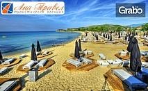 Екскурзия до Кавала и плажа Амолофи! 2 нощувки със закуски, плюс транспорт и възможност за посещение на остров Тасос
