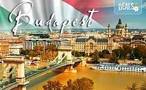 Екскурзия до Любляна, Венеция, Виена, Залцбург и Будапеща! 4 нощувки със закуски, транспорт от Далла Турс!