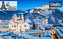 Екскурзия до Любляна, Залцбург и Грац през Декември! 3 нощувки със закуски и транспорт