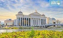 Eкскурзия до Македония и Албания, с посещение на Скопие, Тирана и Дуръс! 2 нощувки, 2 закуски и 1 вечеря в Охрид, транспорт и екскурзовод!