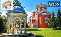 Екскурзия до манастира Жича, Кралево, Върнячка баня и Крушевац! Нощувка със закуска и вечеря, плюс транспорт