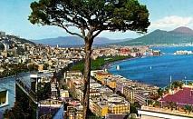 Екскурзия до Неапол, Италия. Самолетен билет + Летищни такси + 4 нощувки със закуски за първоначалните 240 лв.