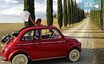 Екскурзия до очарователната Тоскана през март с Дари Травел! 4 нощувки със закуски и 3 вечери в хотели 3*, транспорт със самолет и автобус