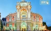 Екскурзия до Одеса - перлата на украинското Черноморие! 3 нощувки със закуски, хотел 2/3* и транспорт, с Караджъ Турс!