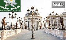 Екскурзия до Охрид за 3 Март! 2 нощувки, плюс транспорт