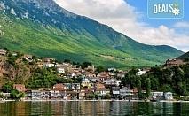 Екскурзия до Охрид и Скопие през юни: 1 нощувка със закуска, транспорт и екскурзовод от агенция Поход!