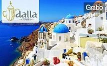 Екскурзия до остров Санторини и Атина през Септември! 4 нощувки със закуски и транспорт
