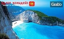 Екскурзия до остров Закинтос през Септември! 3 нощувки със закуски и вечери, плюс транспорт