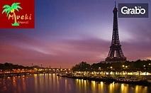 Екскурзия до Париж , Белград, Виена, Залцбург, Страсбург и Милано! 7 нощувки със закуски, плюс транспорт