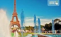 Екскурзия до Париж и централна Европа през май или август, с Дари Травел! 6 нощувки със закуски, самолетен билет, транспорт и екскурзовод!