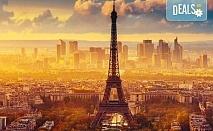 Екскурзия до Париж и централна Европа през май, с Дари Травел! 5 нощувки със закуски, самолетен билет, транспорт и екскурзовод!