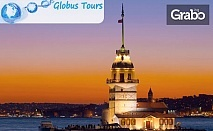Екскурзия до перлата на Ориента! 2 нощувки със закуски в Истанбул, плюс транспорт
