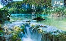 Екскурзия до Плитвичките езера и Постойна яма през април или май! 3 нощувки със закуски в Загреб, транспорт и посещение на Любляна