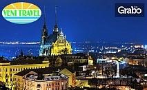 Екскурзия до Прага, Братислава и Бърно! 4 нощувки със закуски, транспорт и възможност за Карлови вари и Пилзен