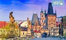 Екскурзия до Прага, Чехия през май с Вени Травел! 4 нощувки със закуски в хотел 2/3*, транспорт и програма в Братислава и Бърно