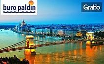 Екскурзия до Прага, Мюнхен и Виена! 4 нощувки със закуски и транспорт