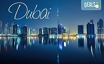 Екскурзия през есента до Дубай - светът на мечтите! 5 нощувки със закуски в Cassells Al Barsha 4*, самолетен билет и трансфери, обзорна обиколка и водач от Дари Тур!