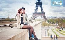 Екскурзия през май до Виена, Аугсбург, Страсбург и Париж! 7 нощувки със закуски, самолетен билет, транспорт и екскурзовод!